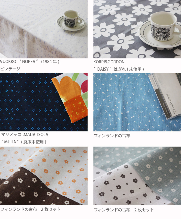 Fabric20160817_05.jpg