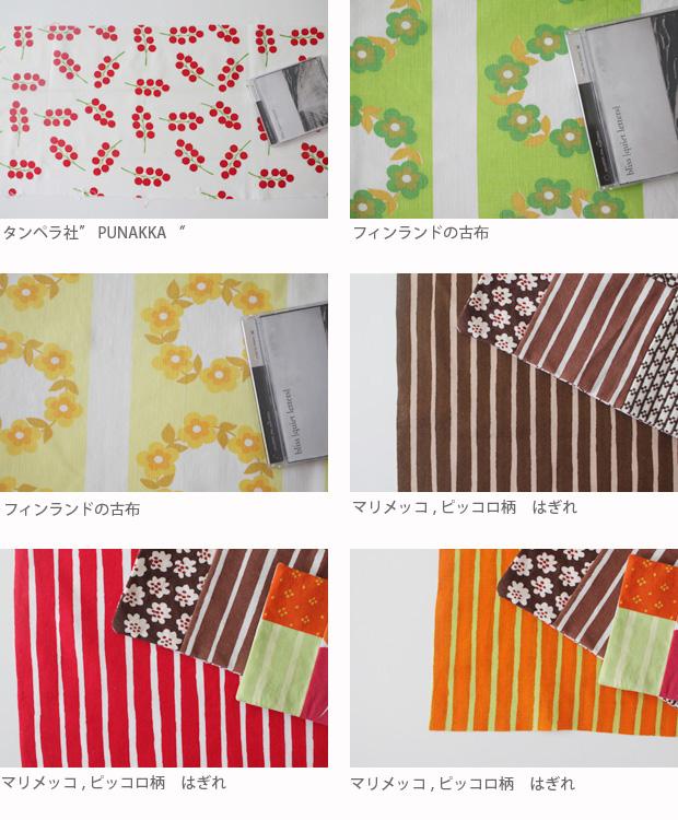 Fabric20160817_06.jpg