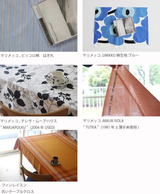 Fabric20160817_07.jpg