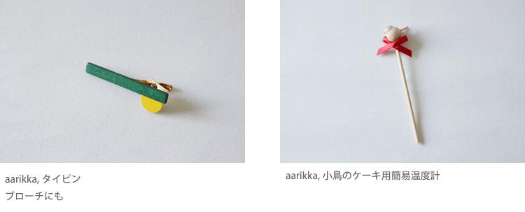aarikka20170503_06.jpg