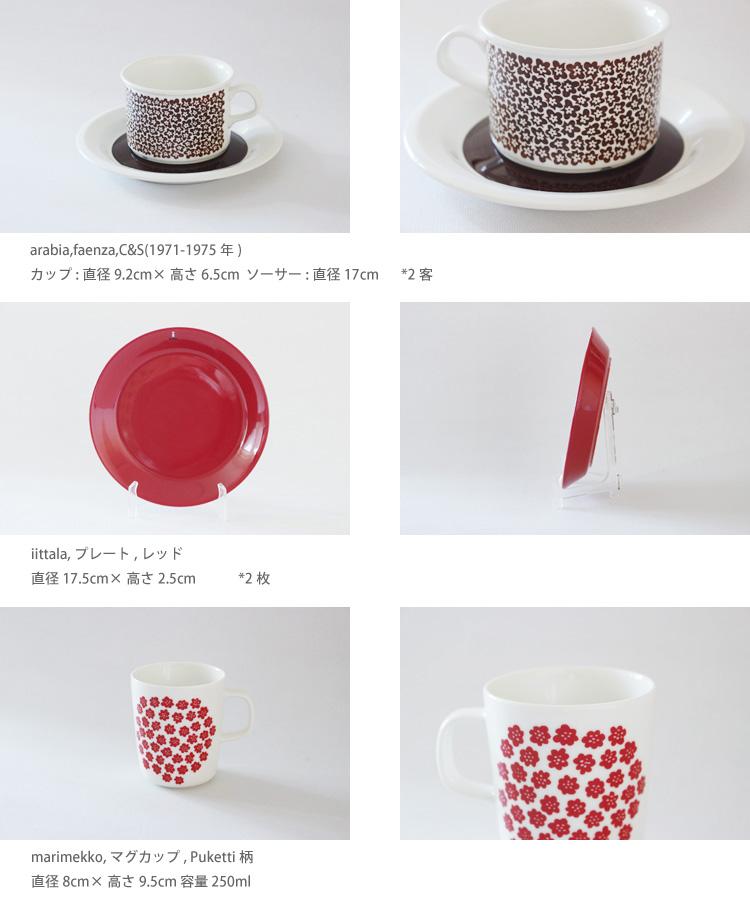 ceramic20171206_01.jpg
