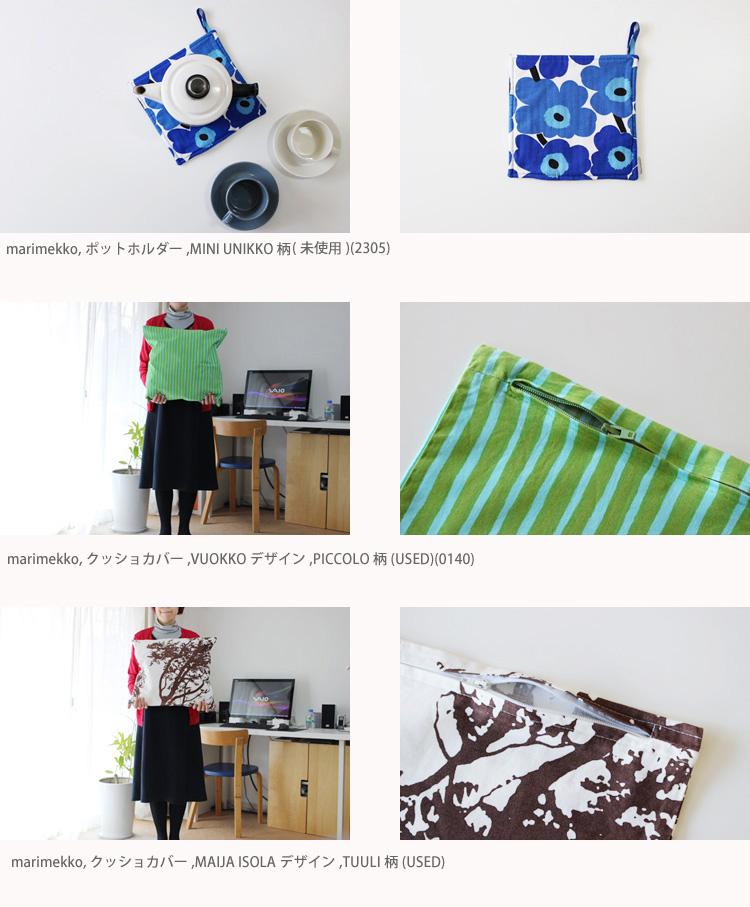marimekko20200327_08.jpg