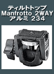 Manfrotto-2WAY雲台-一脚ティルトトップ.jpg