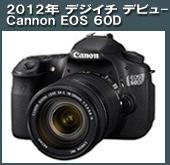 cannon-eos-60d.jpg