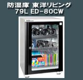 79L-ED-80CW.jpg