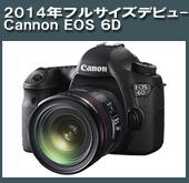 cannon-eos-6d.jpg