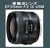 CANON-EF35mm-F2-IS-USM.jpg