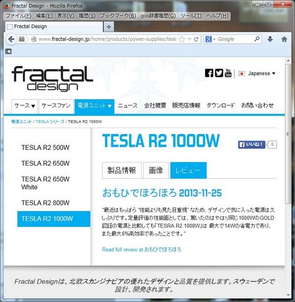 レビューが掲載された 電源_small.jpg