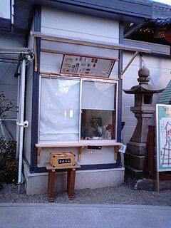 浅草神社_社務所