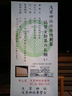 浅草神社社務所協賛金
