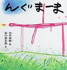『んぐまーま』(大竹伸朗絵、谷川俊太郎文)