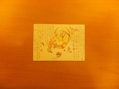おばあちゃんからのお手紙