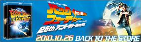 BTTF Blu-ray 発売