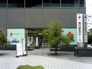横浜駅西口献血ルーム