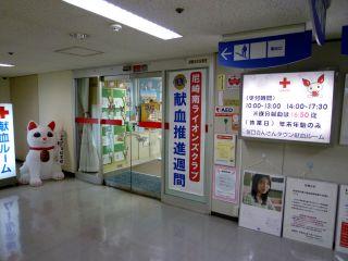 塚口さんさんタウン献血ルーム