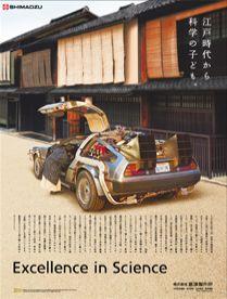 島津製作所 広告