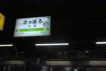 札幌に到着