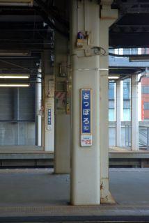 札幌駅名票もさみしげ