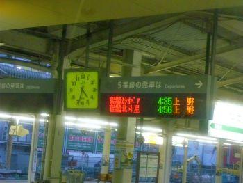 仙台に到着