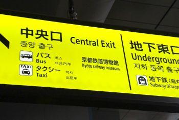 ここまで来たのに(京都駅)