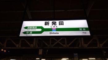 新発田駅に到着