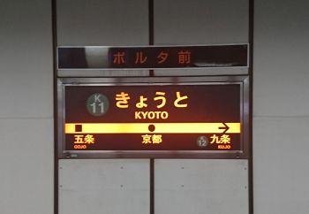 また京都に