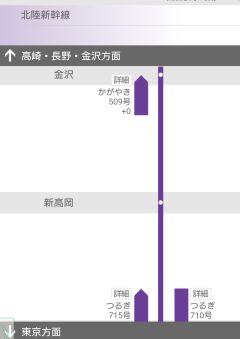 新幹線も位置が出ます