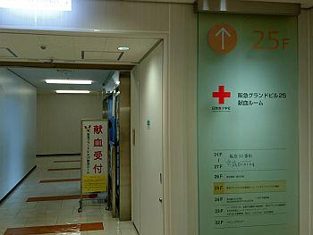 5月2回目の献血は大阪