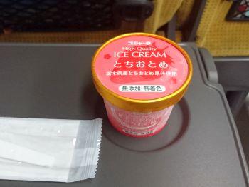 新幹線のアイスクリーム