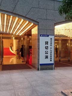 東京宝塚劇場 貸し切り