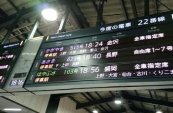 今日も東京駅から同じ時間の電車