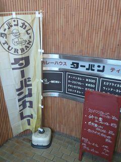 ターバンカレー in 京都