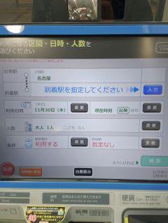 名古屋駅の券売機はOK