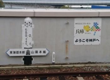 神戸の境目に到着