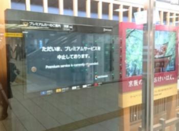 京阪は朝から人身事故