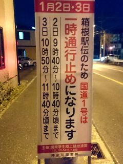 箱根駅伝もすぐそこ!