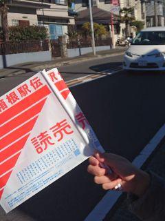 箱根駅伝観戦