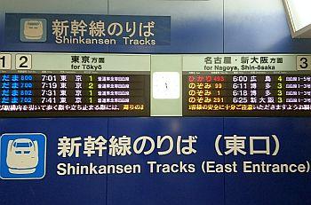 早朝の新横浜駅