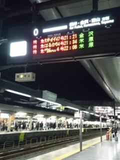 京都駅発、最終