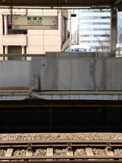 昼の新横浜駅