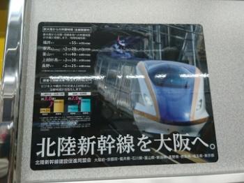 新幹線が大阪まで来たら
