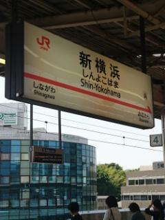 新横浜駅、暑い