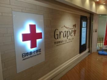 献血ルーム grape