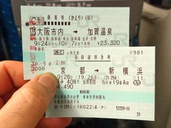 京都からの帰り