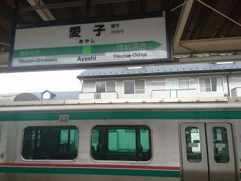 愛子駅に到着