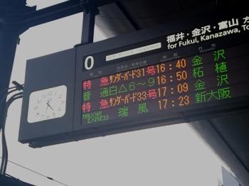 京都から帰ります・・一番下は