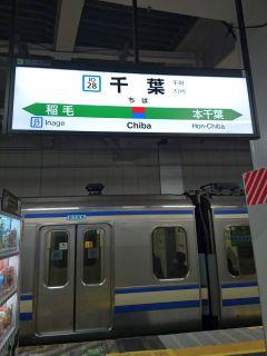 千葉駅に到着