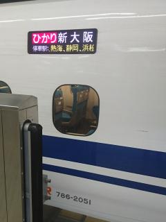 東京から乗車します