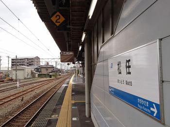 松任駅を明るいうちに出発