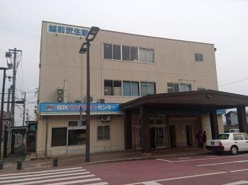 武生駅で乗り換え